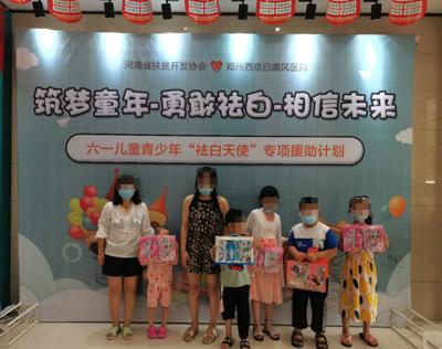 郑州西京助力白癜风孩子勇敢祛白·相信未来,相信战胜白癜风的决心