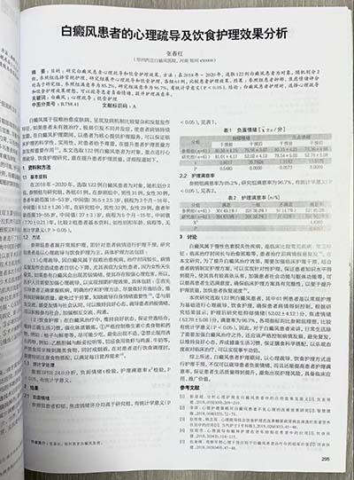 【医学前沿】我院张春红主任学术论文荣登《饮食科学》期刊
